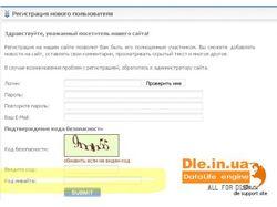Invites 2.0 Module for Datalife engine
