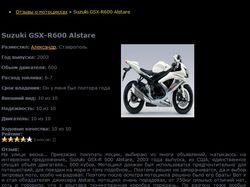 """Модуль """"Отзывы о мотоциклах"""""""