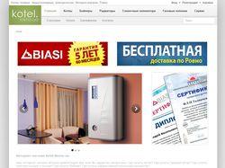 Интернет магазин Kotel.Rovno.ua
