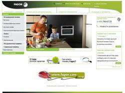 Интернет-магазин бытовой техники Fagor