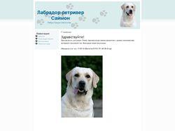 Сайт собаки Саймона