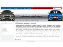 Наполнение автомобильного сайта
