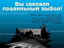 Реклама учебного завидения в РБ