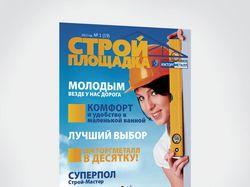Журнал «Стройплощадка»
