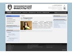 Дизайн сайта экономического факультета ОГТИ