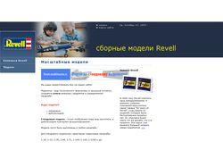 Сайт по сборным моделям Revell в масштабе 1:144