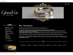 Сайт ювелирной компании GranVia