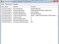 Программа для сбора данных