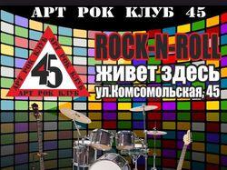 Рекламный плакат в рок-клуб 45