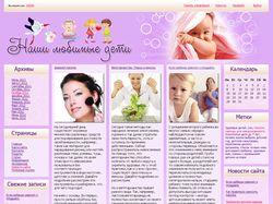 Наши любимые дети, дизайн сайта