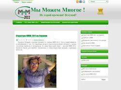 Блог об MMM