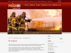 Сайт пожарного клуба