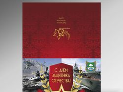 Открытка для Курганской обласной Думы на 2012 г