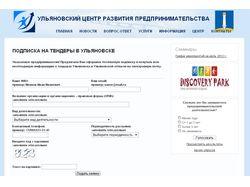 Контактная форма подписки с выгрузкой CSV