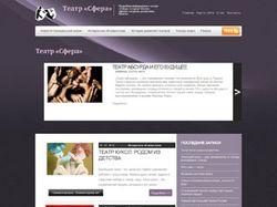 Обновленный неофициальный сайт театра