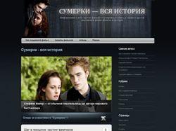 """Блог о популярной саге""""Сумерки"""""""