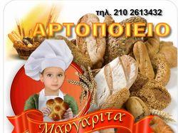 """Светящеся табло пекарни-булочной """"Маргарита"""""""
