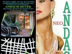 Рекламный листок магазина бижутерии
