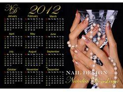 Подарочный плакат-календарь