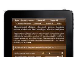 Интерфейс программы компании MARISTELLA