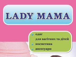 Леди мама_ситилайт