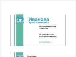 Стоматолог визитка