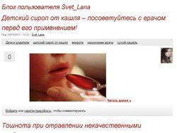 """Наполнение сайта """"plushealth.ru"""""""