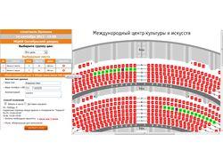 Система бронирования билетов
