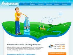 Минеральная вода «Корфовская»