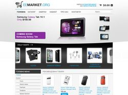 EeMarket Main Page