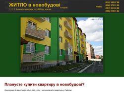 Квартиры в Радехове