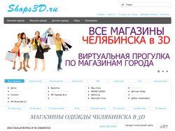 Каталог магазинов Челябинска в 3D