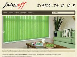Сайт компании по изготовлению и установке жалюзи