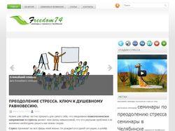 Семинары и тренинги в Челябинске