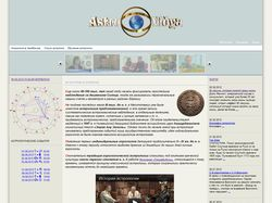 Астрология в Челябинске