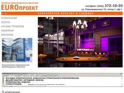 ЕВРОпроект, проектно-инвестиционная компания