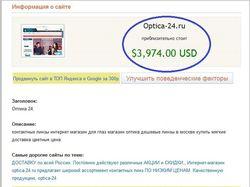 Увеличение стоимости сайта