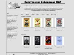 Электронная библиотека МСА