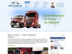 Грузоперевозки по Киеву и Украине