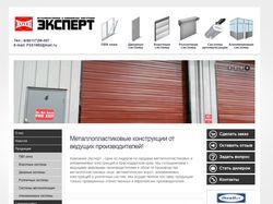 Компания,производящая металлопластиковые окна(Yii)