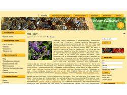 Наші бджоли