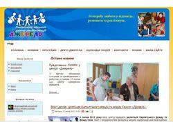 Львівський міський центр реабілітації