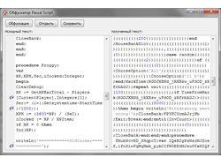 Обфускатор Pascal Script