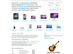 Сервис центр Apple