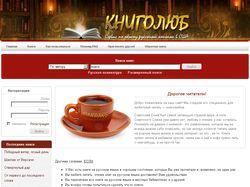Сервис обмена русскими книгами в США.