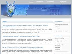 Официальный сайт прокуратуры Ровенской области