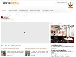 Сайт о строительстве и ремонте