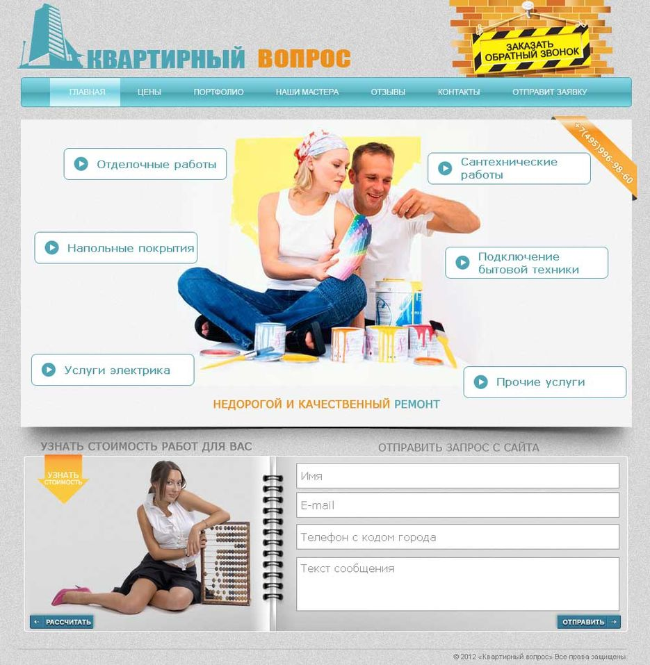 Бердск создание сайтов компания ника иваново сайт