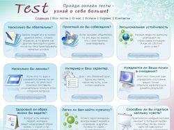 Тесты – онлайн