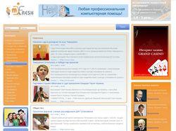 SmiFresh – новостной портал